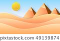 Desert Egypt. Nature Vector Illustration. Nature 49139874