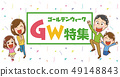 黃金周橫幅素材(帶家庭插圖) 49148843