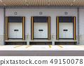 냉동 창고의 독 대피소 (창고 · 배송 센터와 트럭의 틈새를 막는 장치) 49150078