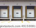 냉동 창고의 독 대피소 (창고 · 배송 센터와 트럭의 틈새를 막는 장치) 49150081