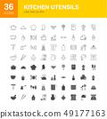 Kitchen Utensils Line Web Glyph 49177163