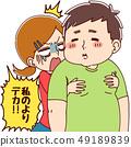 Big tits boyfriend 49189839