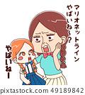 Marionette line women 49189842