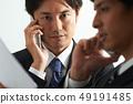 商人工作 49191485