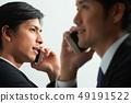 商人工作 49191522