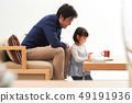 Parent and child playing in the living room 49191936