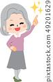 精力充沛的祖母 49201629