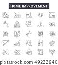 房屋 首页 修理 49222940