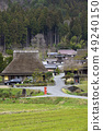Kabuki no Sato (Kyoto Prefecture Nantan City Miyama Town) 49240150
