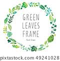 綠葉框架 49241028