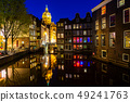 City view of Amsterdam, the Netherlands with 49241763