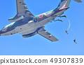자위대 낙하산 훈련 49307839