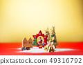 크리스마스 49316792