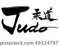 붓글씨 유도 Judo 49324797