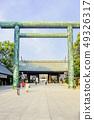 봄의 야스쿠니 (세로) 49326317