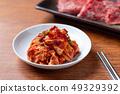 김치 한국 발효 식품 49329392