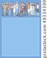 專業各種框架 49334399