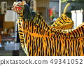 """호쿠토시 하쿠슈 마치 고슈 가도 台ヶ 하라주쿠 가을 축제 """"호랑이 머리의 춤"""" 49341052"""