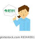 여성, 조언, POP, 판매, 특가 (간단한 터치) 49344061