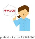 여성, 조언, POP 기회, 말풍선 (간단한 터치) 49344067