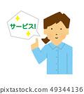 여성, 조언, POP 서비스 상체 (간단한 터치) 49344136