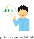 남성, 안내, 거래, 거래, 판매, POP (간단한 터치) 49348066
