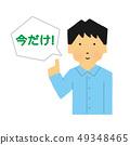 남성, 조언, POP, 판매, 특가 (간단한 터치) 49348465