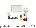 醫療,ICONY 49357714