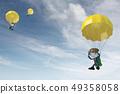 낙하산,ICONY 49358058