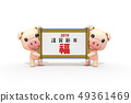 3D,CG,卡通,字符,ICONY,圖,動物,豬,歡樂,面部表情,擬人化,滾動,字符,哀悼,2019年,符號 49361469
