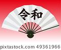 벡터 일러스트 디자인 ai eps 부채 소품 일본 일본식 전통 연호 연호 개원 令和 49361966