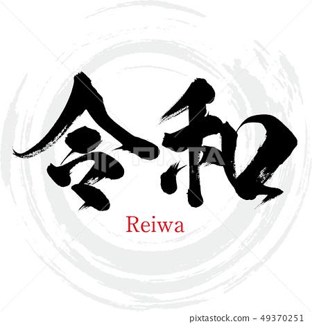 玲和/ Reiwa(書法/手寫) 49370251