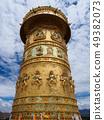 중국 칭하이 貴徳 · 중화 福運 고리 / Zhonghua Fuyunlun, Guide, China 49382073