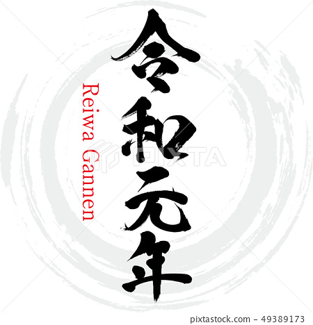 令和 원년 · Reiwa Gannen (붓글씨 필기) 49389173