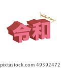 Shingengo Deiwa插圖 49392472