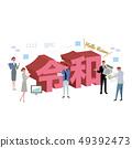 Shingengo Dewa商人例證 49392473