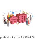 Shingengo Deiwa人插圖 49392474