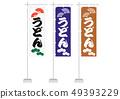 Nobori Udon 49393229