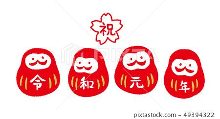新年快樂 49394322