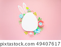 Happy easter. Easter egg made of paper on pink 49407617