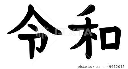 Shingengo Deiwa 49412013