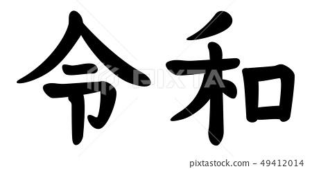 Shingengo Deiwa 49412014