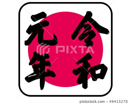令和 연호 일본 49413278