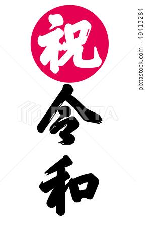 原標題日本 49413284