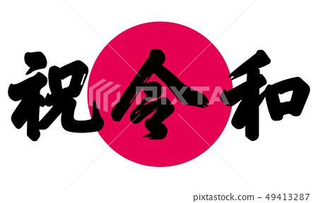 令和 연호 일본 49413287