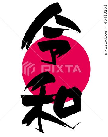 令和 연호 일본 49413291