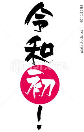 原標題日本 49413292