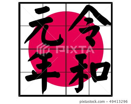 原標題日本 49413296