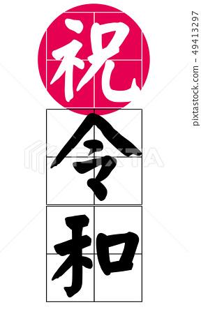 令和 연호 일본 49413297