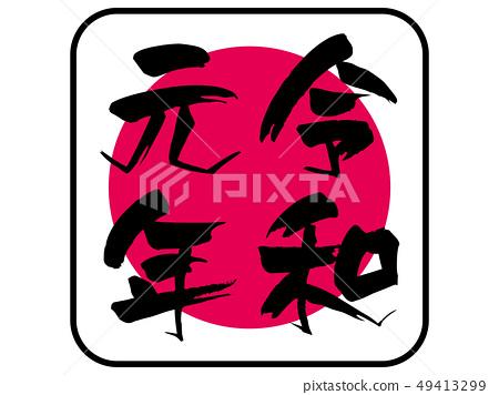 令和 연호 일본 49413299